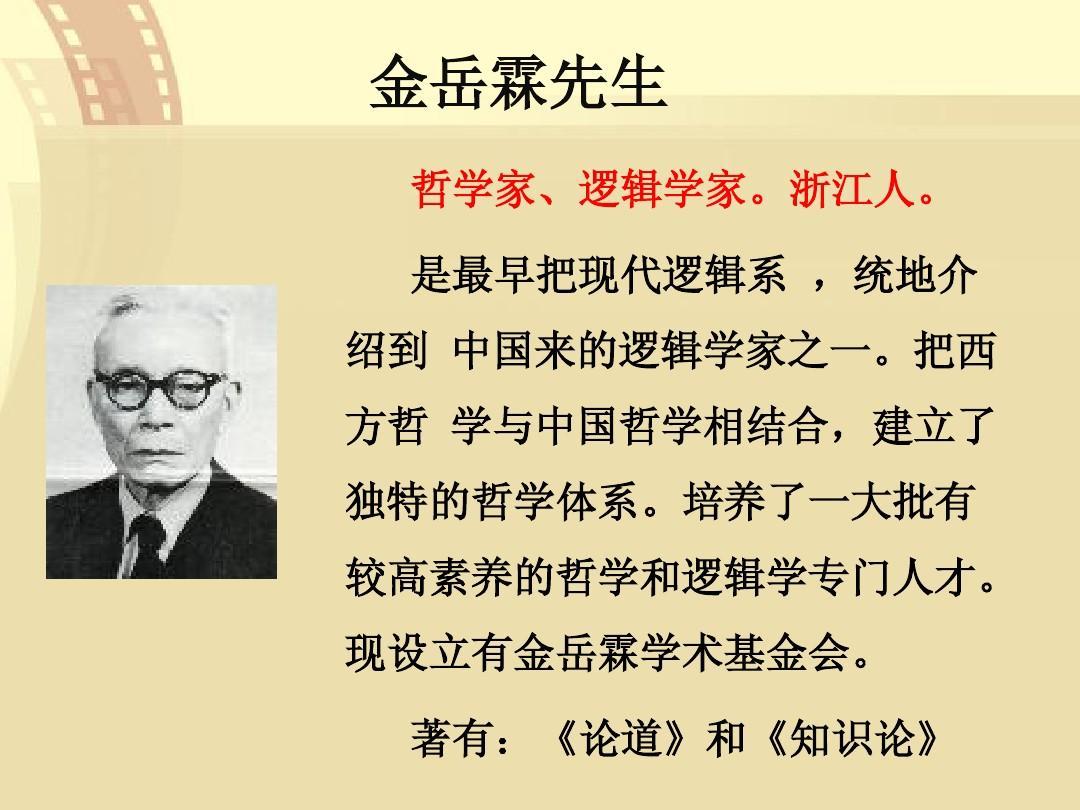 汪曾祺《金岳霖先生》