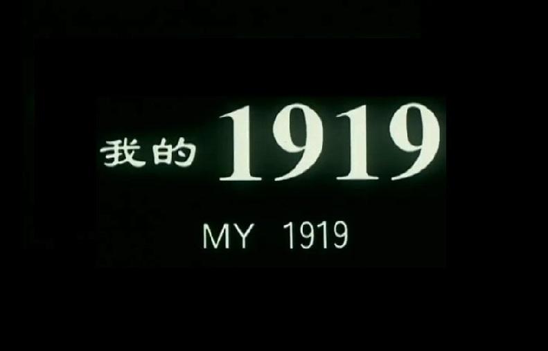 《我的1919》经典台词